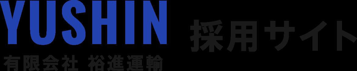 【採用サイト】 有限会社 裕進運輸
